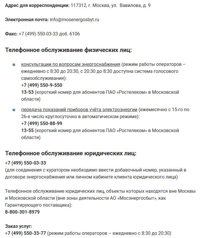 Контактный телефон Мосэнергосбыт